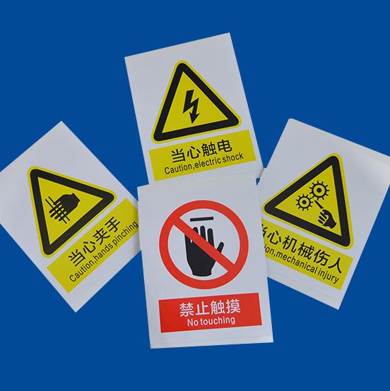 丝网印刷标贴