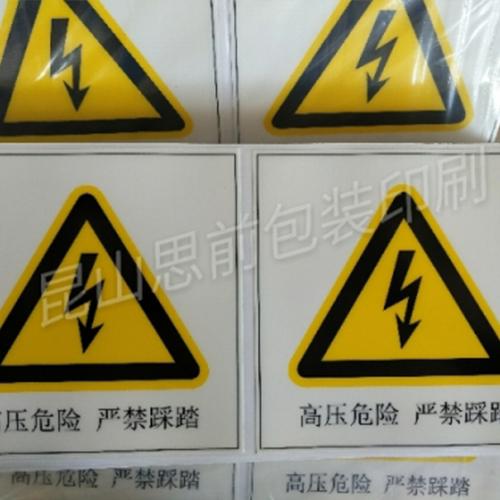 警示标 注意标贴 危险提示标贴