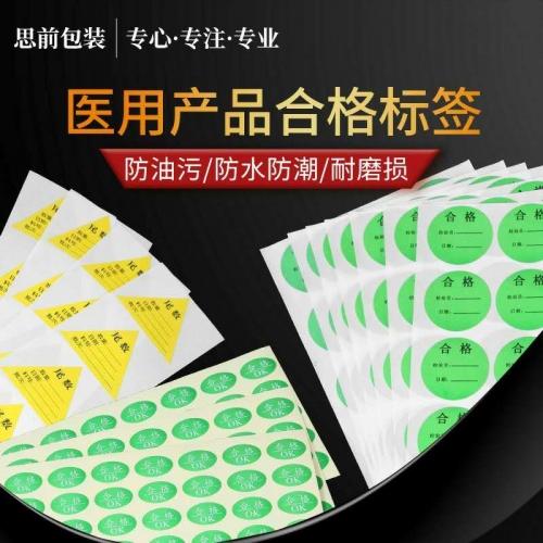 医用产品合格标签